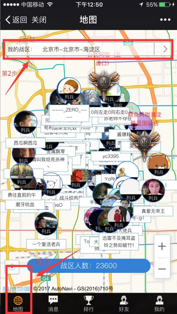 英雄榜——地图