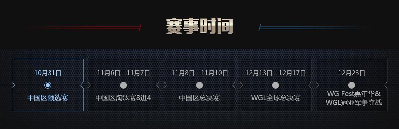 2017年WGL冬季全球总决赛