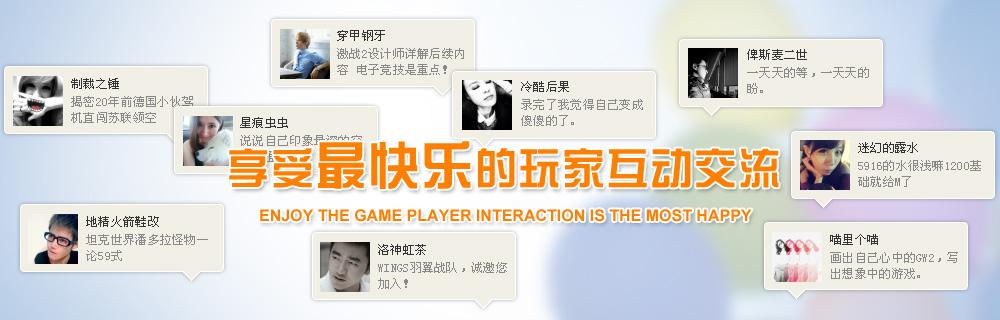 享受最快乐的玩家互动交流
