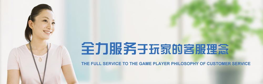 全力服务于玩家的客服理念