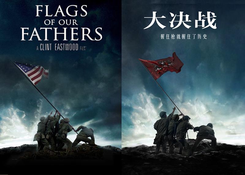 《大决战》战争海报:父辈的旗帜