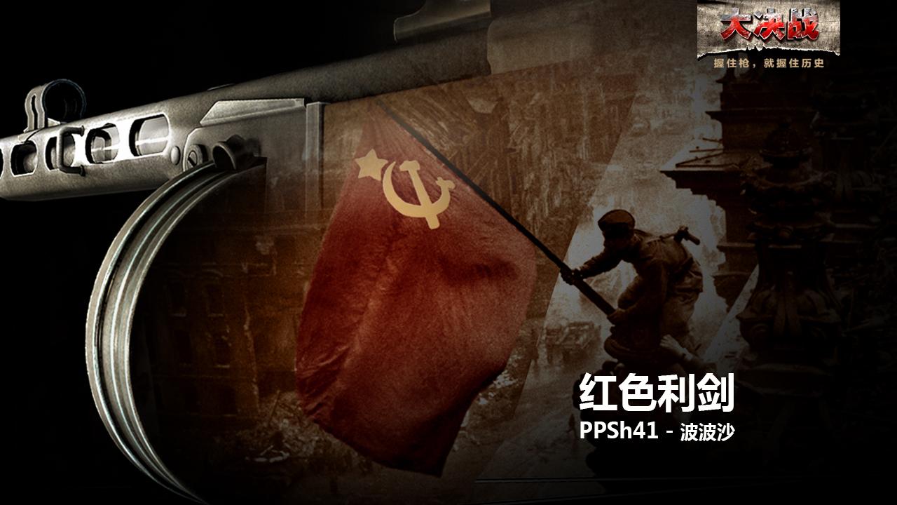 """""""红色利剑""""波波沙冲锋枪"""