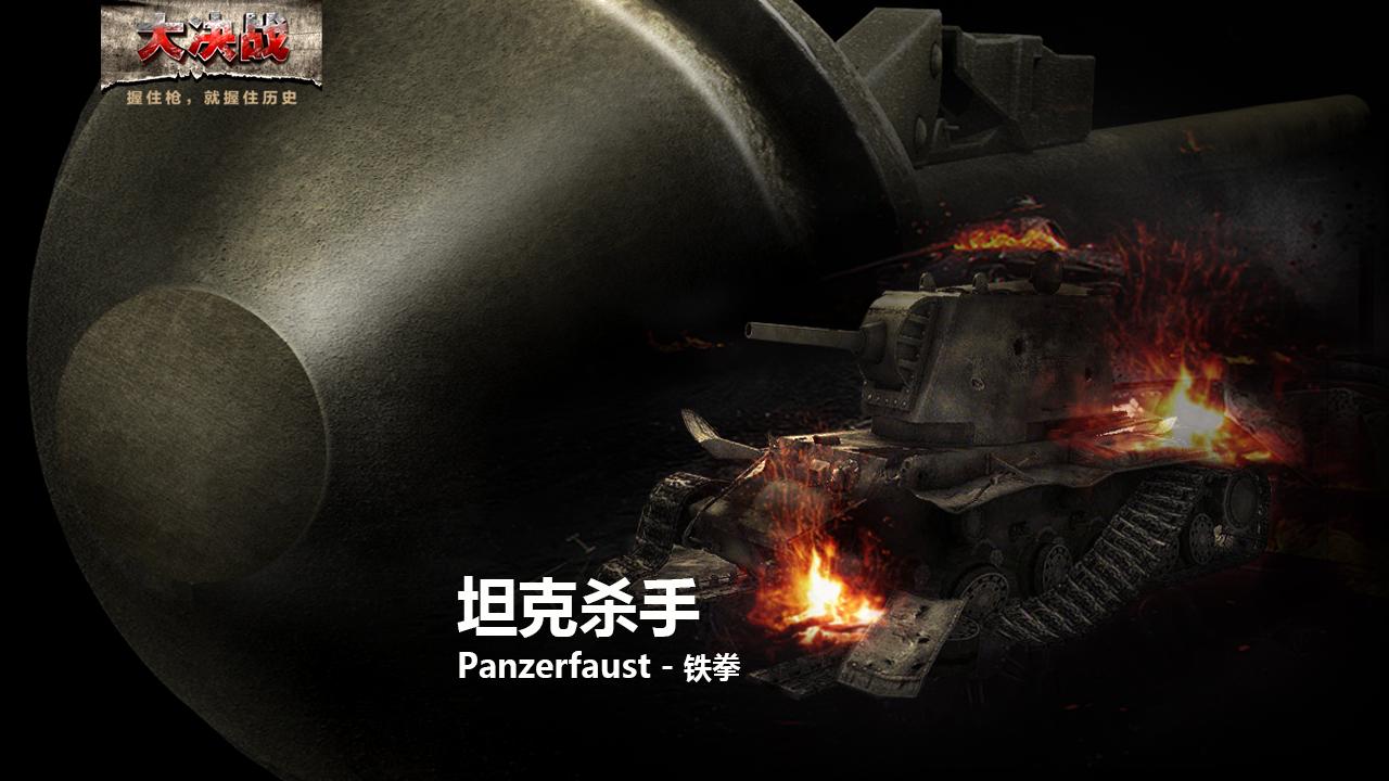 """""""坦克杀手""""铁拳反坦克榴弹发射器"""