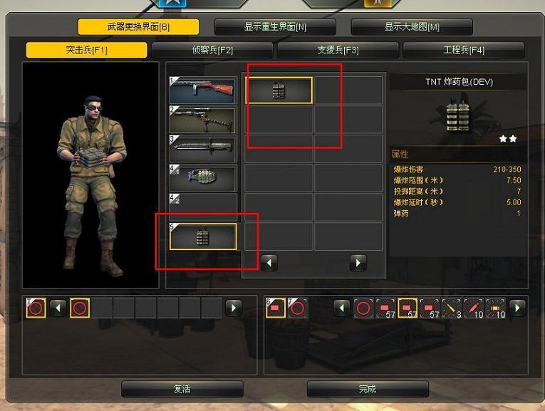 《大决战》更换特殊武器界面