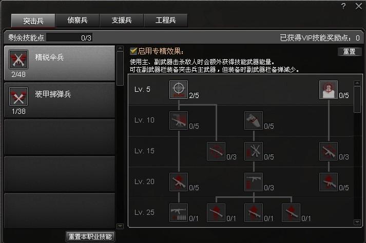 《大决战》技能系统