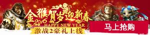【天猫】金猴贺岁迎新春 豪礼上线