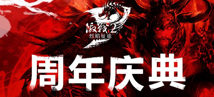 【周年庆】《激战2》周年庆典
