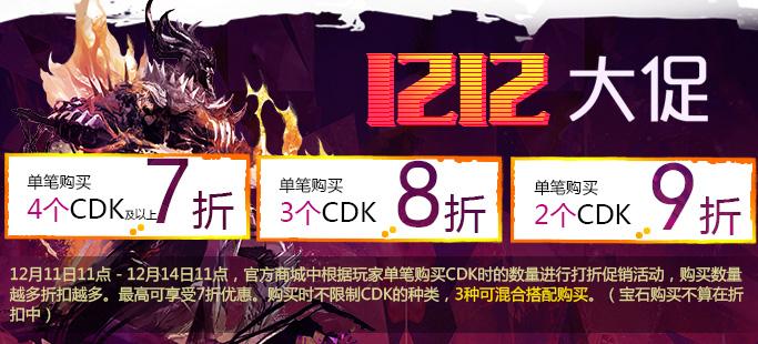 12.12狂欢 CDKEY大促销