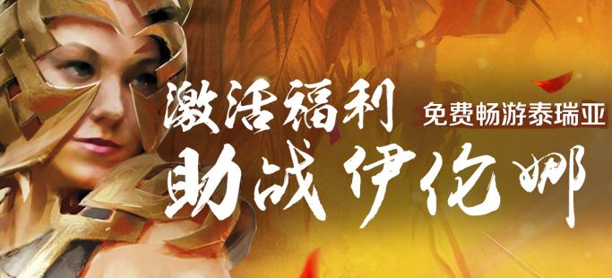 免费畅游泰瑞亚 激活福利助战伊伦娜(2019年7月26日-2019年9月22日)