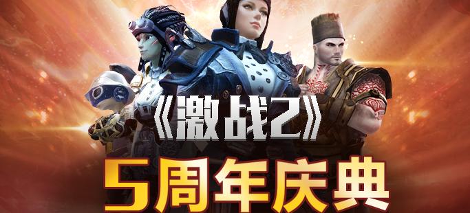 【周年庆】《激战2》5周年庆典