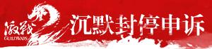 《激战2》沉默封停申诉
