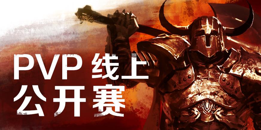 《激战2》PVP线上公开赛