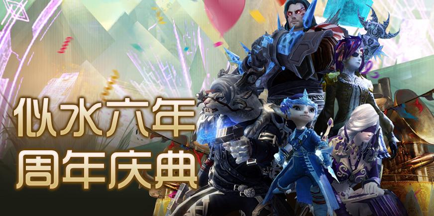 《激战2》似水六年 周年庆典