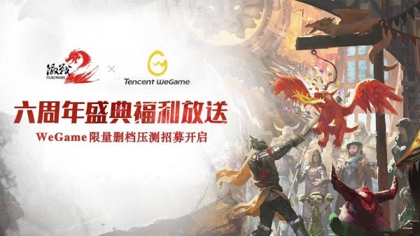 《激战2》六周年盛典启幕 WeGame压测招募开启