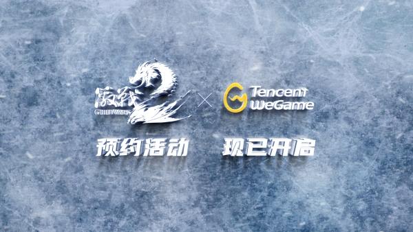 《激战2》WeGame版预约开启 霸气时装预约即送