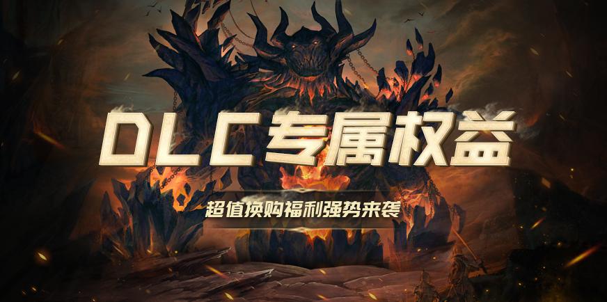 《激战2》DLC专属权益 超值换购福利强势来袭