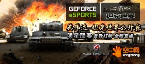 点击图片可进入坦克世界超级杯赛专题页