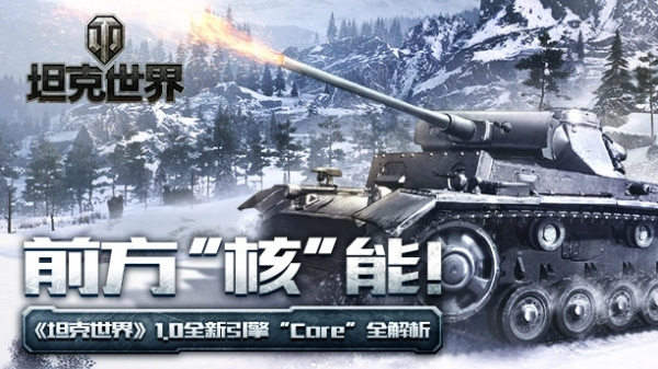 """前方""""核""""能!1.0全新引擎""""Core""""全解析"""