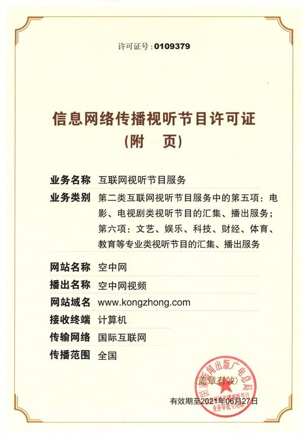 信息网络传播视听节目许可证0109379号