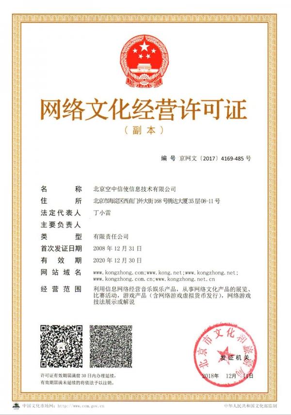 网络文化经营许可证 京网文[2017]4169-485号