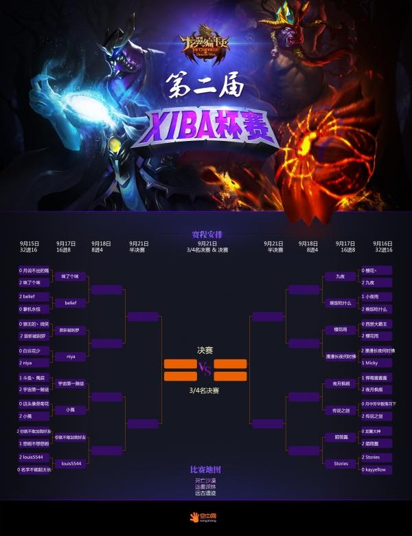 愺`/9b�9�h_龙翼编年史第二届xiba杯赛9月17日16进8比赛直播安排