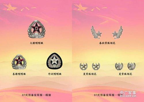 07式预备役军服--帽徽、领花-我军新旧预备役军服标志服饰有四大区别图片