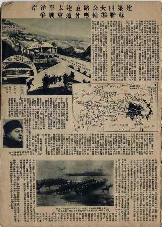 军事画报_组图罕见民国时期《世界军情画报》