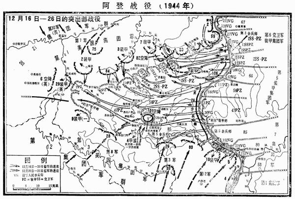 阿登战役地图-二战欧洲西线最大的阵地反击战 阿登战役