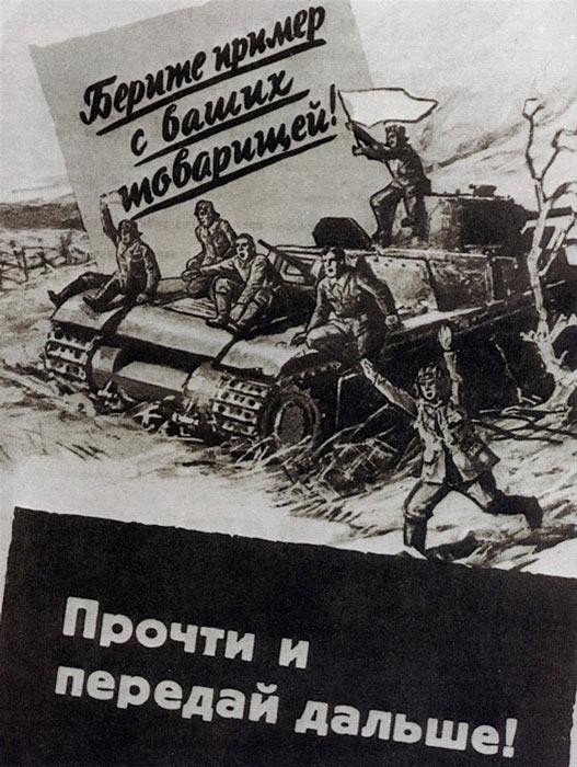 纳粹德国的对敌宣传画