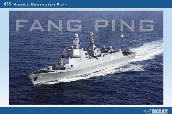 大胆级驱逐舰_055下一代驱逐舰大胆推测:要造中国版ddg1000