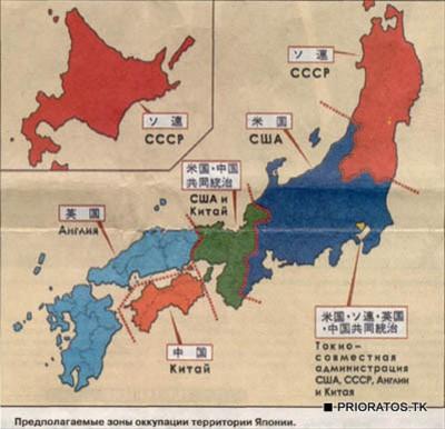 1945年日本战败投降后的四国占领本土计划