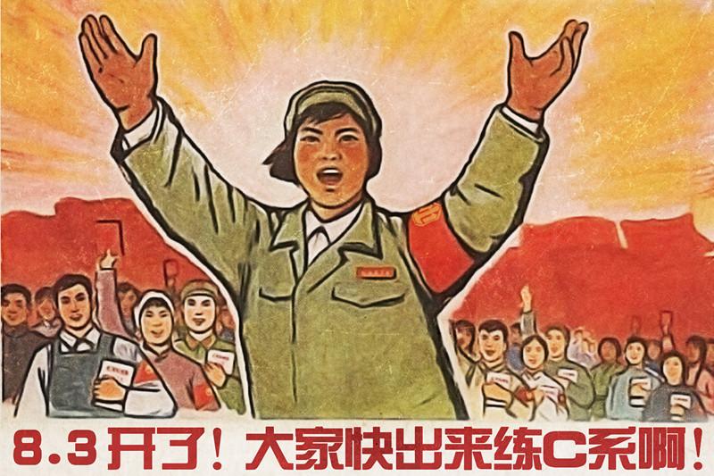 重现激情年代《坦克世界》忠实玩家创作大字报_空中网图片站_空中网