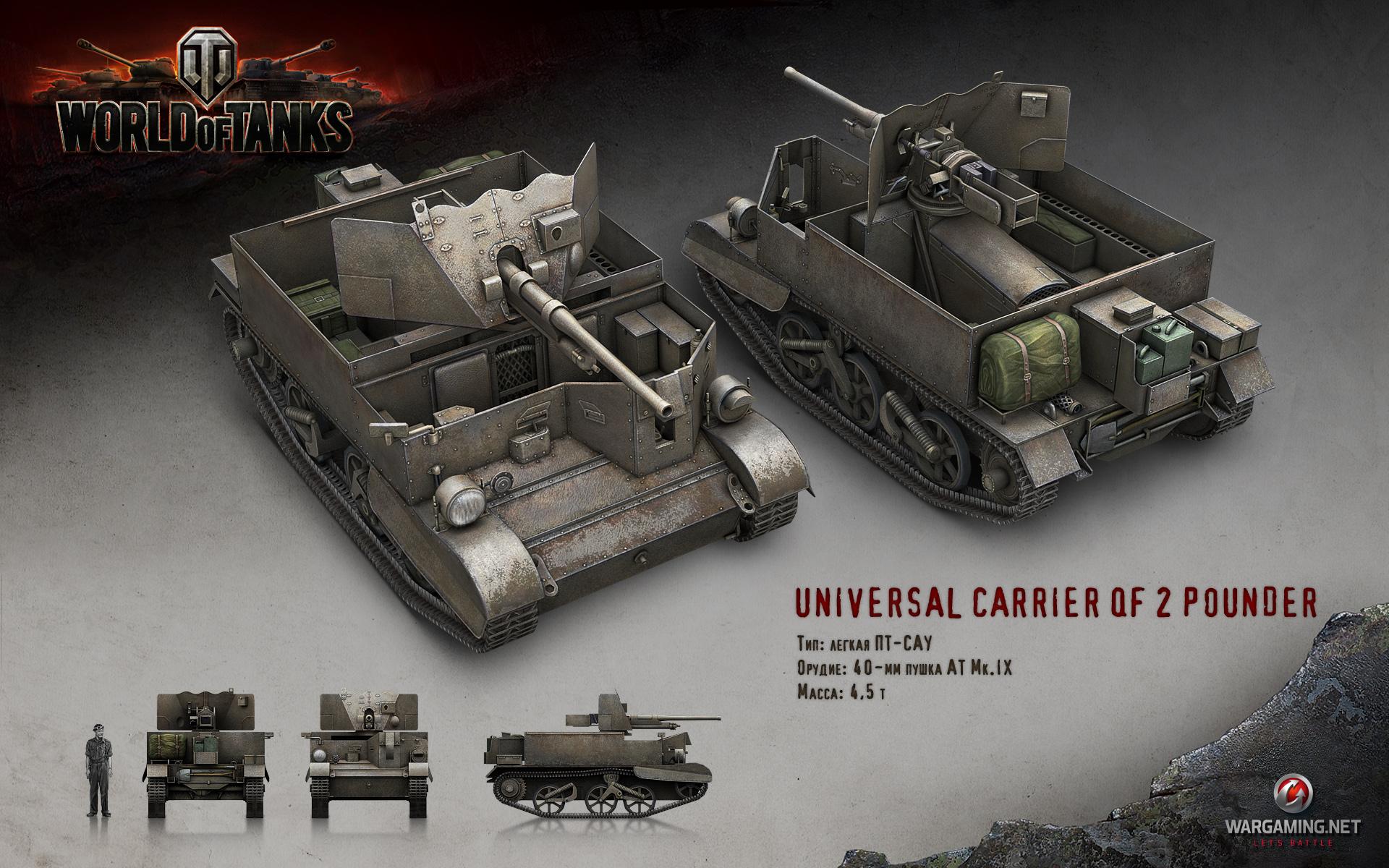坦克世界8.4版y系td模型图高清壁纸