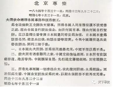 """""""七七事变""""绝非偶然:日本准备了60多年!"""