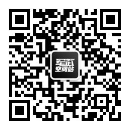 """微信扫码关注""""军武空间站""""获取更多精彩活动与优惠信息!"""