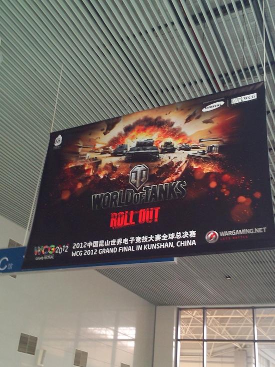 《坦克世界》/《坦克世界》2012WCG震撼登场