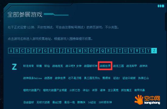 坦克世界大承一号通_游戏风云榜 为《战舰世界》《坦克世界》投票
