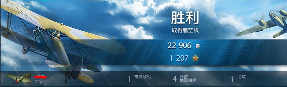 同级伊尔-2的普通收益