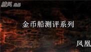 〖清风〗金币船测评:凤凰亮瞎了我的氪金狗眼 马琳与张宁益
