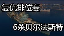 国服第二赛季排位赛贝尔法斯特6杀重创 赵本山涉黑谣言