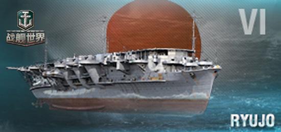 《战舰世界》r系航母科技树