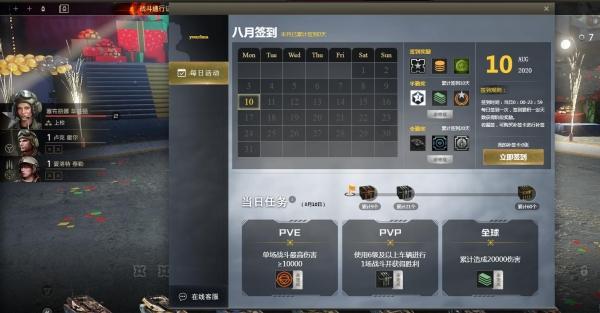 游戏内置活动中心全新上线