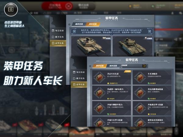 """游戏内置""""装甲任务""""系统正式上线"""