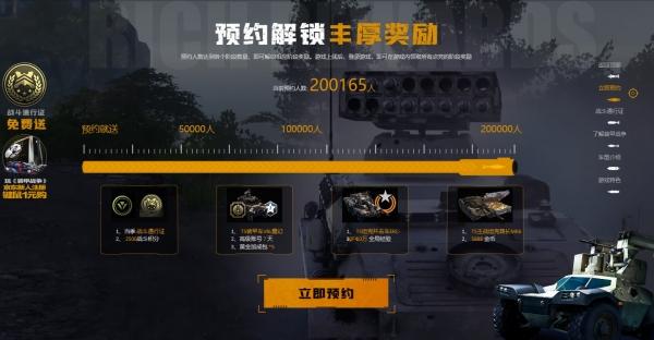 《装甲战争》正式上线WeGame